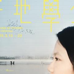 平地學生電影節(2015) - 閉幕派對