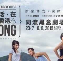 同流默劇演出《活.在香港》