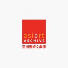 亞洲藝術文獻庫 Asia Art Archive
