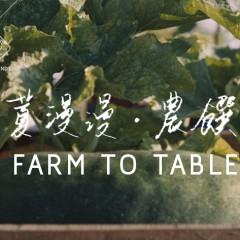 夏漫漫・農饌