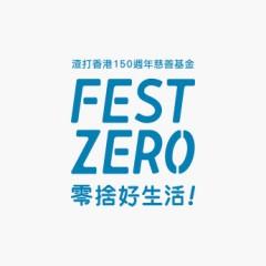 Fest Zero 零捨好生活