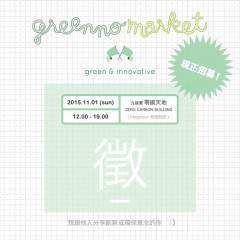 { Greennomarket - green & innovative! }