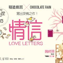 糊塗戲班 x Chocolate Rain 《情信》
