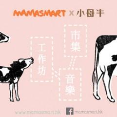 { MAMASMART } x 小母牛