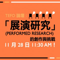 TEFO論壇:「展演研究」(Performed Research)的創作與挑戰