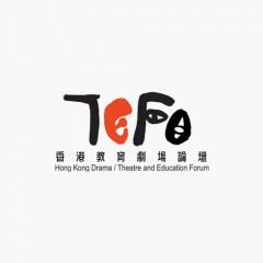 香港教育劇場論壇(TEFO)