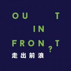 香港對話 2016:走出前浪?