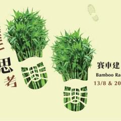 夏日微旅程 - 賽車建「竹」- A班 Summer Microadventures - Bamboo Racecars - Class A