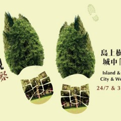 夏日微旅程 - 島上樹 • 城中木 - A班 Summer Microadventures- Island & Tree; City & Wood - Class A