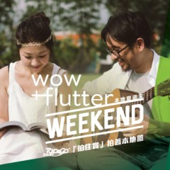 wow and flutter WEEKEND 本地薑週末