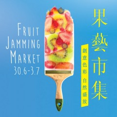 PMQ元創方:果藝市集 Fruit Jamming Market