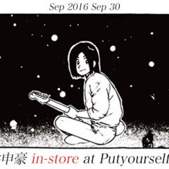 洪申豪 in-store at Putyourself.in