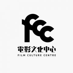 電影文化中心(香港)Film Culture Centre (HK)