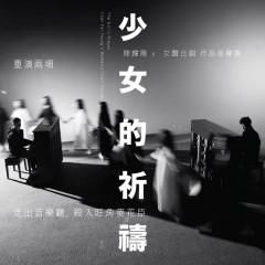 陳輝陽 x 女聲合唱 作品音樂會 少女的祈禱  (重演)
