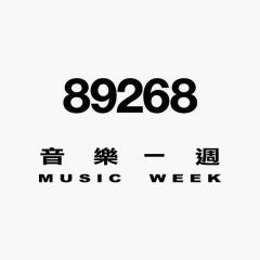 89268、音樂一週