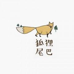 狐 狸 尾 巴 / f o x t a i l