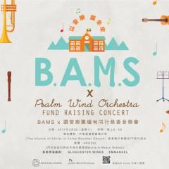 B.A.M.S. X Psalm Wind Orchestra Fund Raising Concert 讚管樂團緬甸同行慈善音樂會