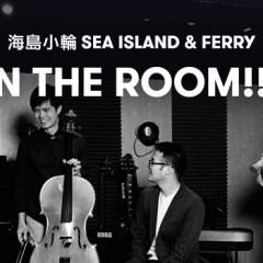海島小輪 IN THE ROOM!!! #09