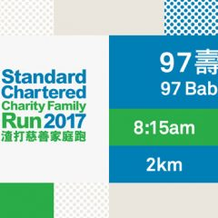 渣打慈善家庭跑 - 97壽星組 Standard Chartered Charity Family Run - 97 Babies Run (2km) 8:15am
