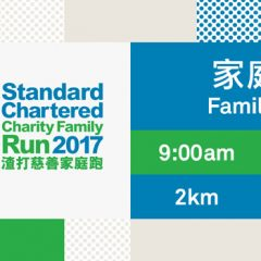 渣打慈善家庭跑 - 家庭跑一組 Standard Chartered Charity Family Run - Family Run 1 (2km) 9:00am