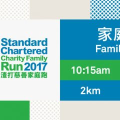 渣打慈善家庭跑 - 家庭跑三組 Standard Chartered Charity Family Run - Family Run 3 (2km) 10:15am
