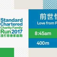 渣打慈善家庭跑 - 前世情人跑一組 Standard Chartered Charity Family Run - Love From Past Life Run 1 (400m) 8:45am