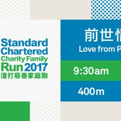 渣打慈善家庭跑 - 前世情人跑二組 Standard Chartered Charity Family Run - Love From Past Life Run 2 (400m) 9:30am