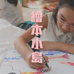 歪像繪本:《爺爺的不可思議動物園》歪像畫工作坊  (5-12歲)
