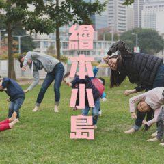 唱遊繪本:《烏賊大王做體操》讀書會 (2-12歲小童及家長)