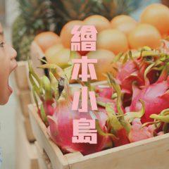 水果夏日料理工作坊 (4-8歲)