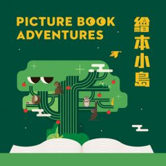 PMQ元創方:繪本小島 Picture Book Adventures