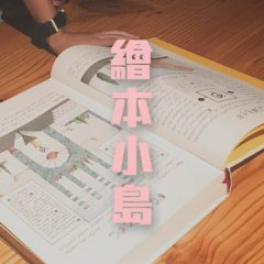 「大人的繪本」— 閱讀分享會 Picture Books for Adults — Read and Share