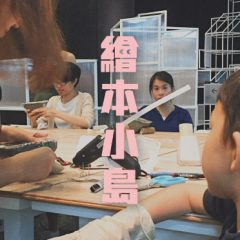 "建築繪本:《三隻小豬》水泥工作坊 (5-10歲) Architecture Picture Book: ""Three Little Pigs"" Concrete Workshop"