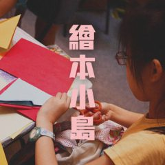 手工書工作坊 Handcraft Books Workshop (4-8歲小童)