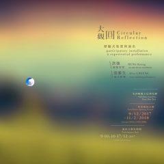 大觀圓 Circular Reflection (30 Dec)