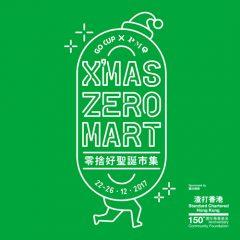 Go Cup X PMQ 零捨好聖誕市集 Christmas Zero Mart