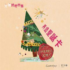 小小鹽 - 環保聖誕卡製作 Eco-friendly X'mas Cards Workshop
