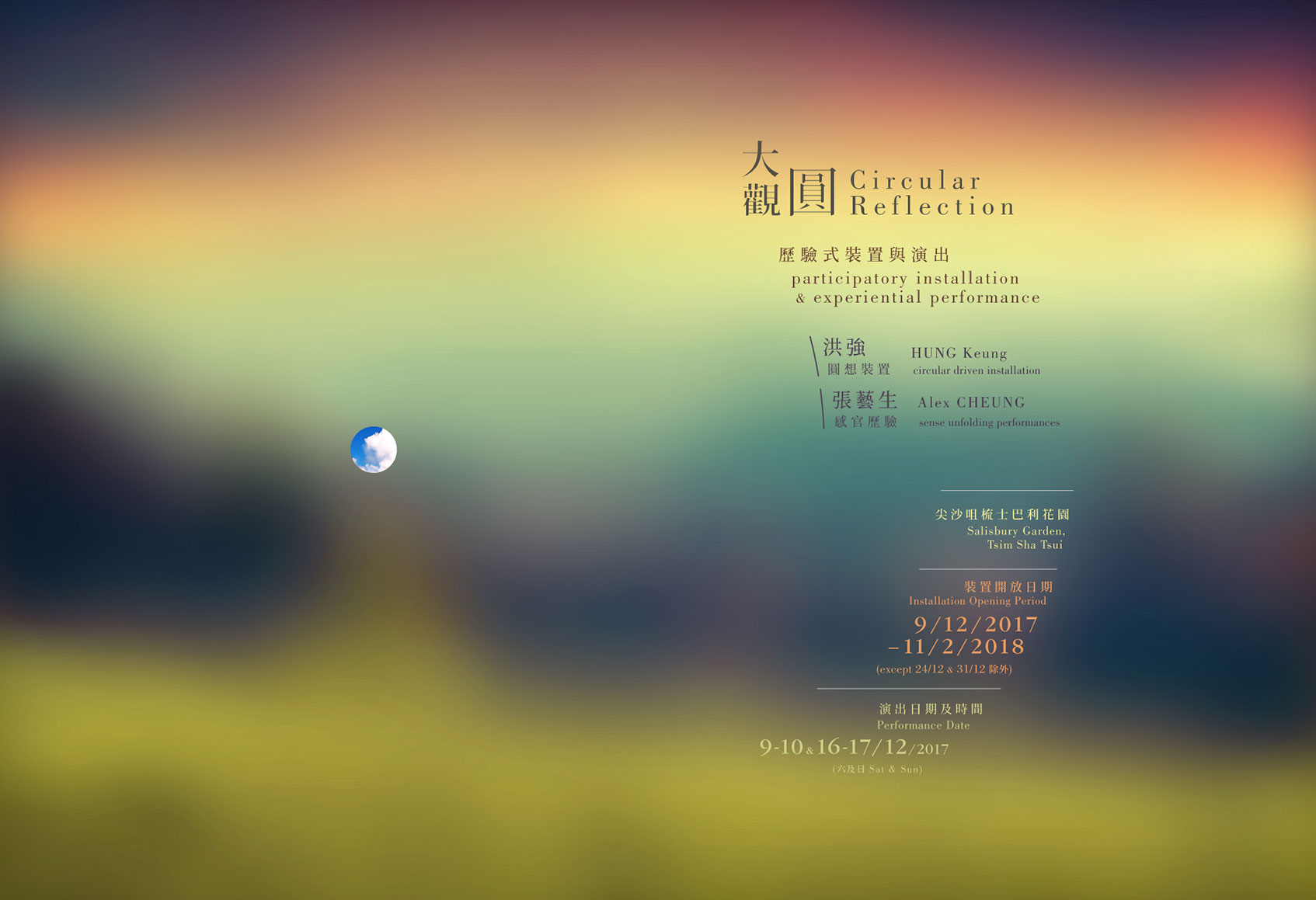 PUTYOURSELF.in ticketing 售票平台 - 大觀圓 Circular Reflection (06 Jan)