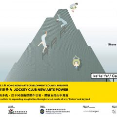 賽馬會藝壇新勢力 JOCKEY CLUB New Arts Power | 游山行 SWIM WALKING | 跑龍套 / ke1 le1 fe1 / Carefree