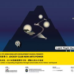 賽馬會藝壇新勢力 JOCKEY CLUB New Arts Power | 游山行 SWIM WALKING | 夜光飛行 Light Flight the Night
