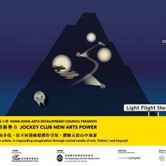 賽馬會藝壇新勢力 JOCKEY CLUB New Arts Power | 游山行 SWIM WALKING | 夜光飛行 Light Flight the Night