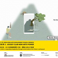 賽馬會藝壇新勢力 JOCKEY CLUB New Arts Power | 游山行 SWIM WALKING | 隅遇聲景 Sonic Encounter