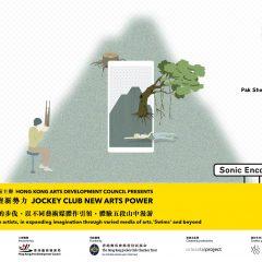 賽馬會藝壇新勢力 JOCKEY CLUB New Arts Power | 游山行 SWIM WALKING | 隅遇聲景 Sonic Encounter