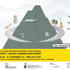 賽馬會藝壇新勢力 JOCKEY CLUB New Arts Power | 游山行 SWIM WALKING | 回 Turn Around (Again)
