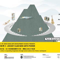 賽馬會藝壇新勢力 JOCKEY CLUB New Arts Power | 游山行 SWIM WALKING | 回 Turn Around (Again)