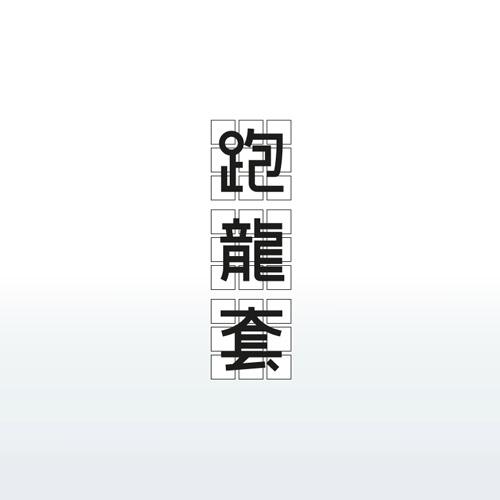 跑龍套 / ke1 le1 fe1/ Carefree