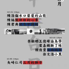 自主映室 X 平地學生電影節 | 三月放映節目:中、港、台短片系列