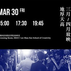 《地厚天高》放映會 Lost In the Fumes screening (30 Mar)