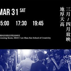 《地厚天高》放映會 Lost In the Fumes screening (31 Mar)