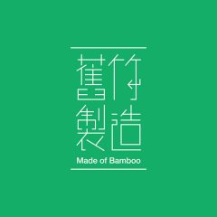 舊竹製造 Made of Bamboo